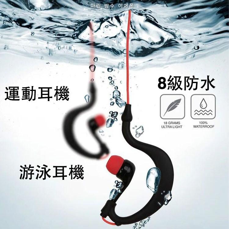 8 級防水耳機音質超好 耳機游泳耳機跑步耳機炫酷掛耳式耳機支持全部手機