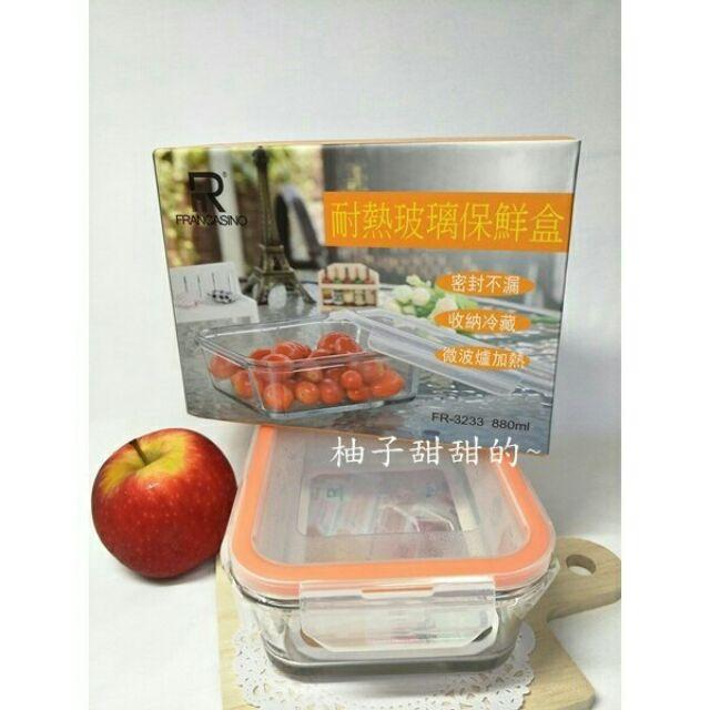 義大利~弗南希諾FRANCASINO ~耐熱玻璃保鮮盒880ml 非樂扣Lock ~柚子甜