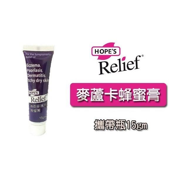 澳洲希望舒膚Hope 's Relief 神奇麥蘆卡蜂蜜膏部落客強 異位性皮膚炎15gm