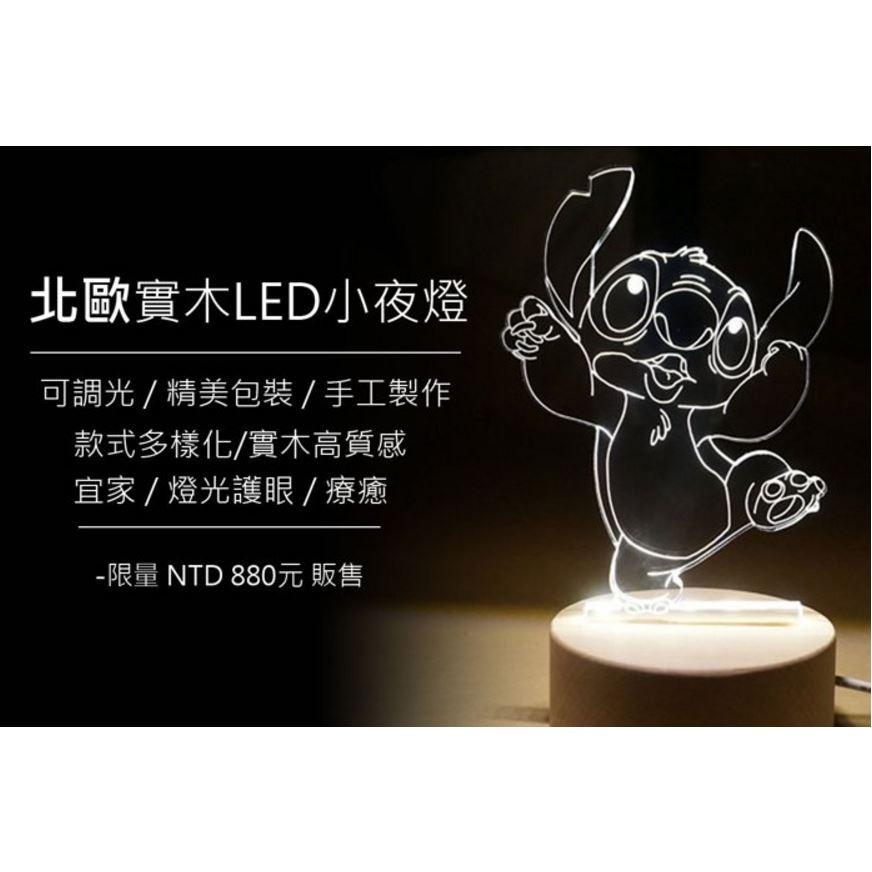 蘋果北歐 實木3D 迪士尼史迪奇鬥牛犬巴哥黃金獵犬拉不拉多小夜燈USB 療癒療癒燈聖誕節
