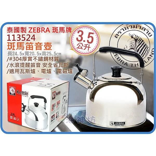力元 泰國製ZEBRA 113524 斑馬笛音壺茶壺水壺開水壺電木手把304 特厚不鏽鋼3