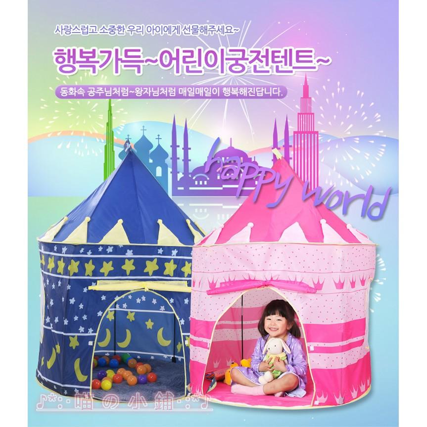 ~不含球~公主帳篷王子帳篷兒童城堡兒童帳篷遊戲屋球屋城堡帳篷
