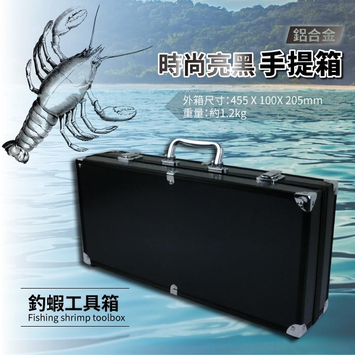 不可超取 加大規格 亮黑鋁箱工具箱展示箱釣蝦箱釣具箱槍箱收納箱工具箱公事包魔術箱精密儀器箱