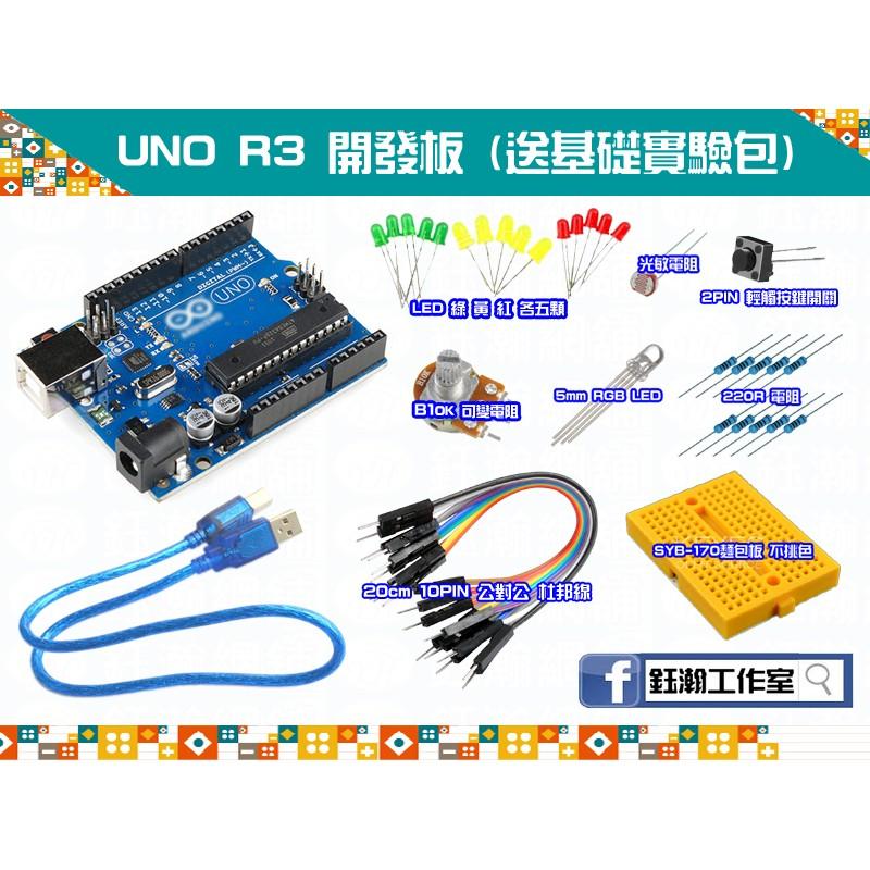 ~鈺瀚網舖~Arduino UNO R3 開發板~送基礎實驗包~~無助焊劑殘留~