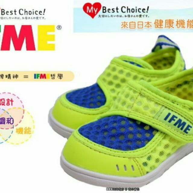 品牌IFME 健康機能童鞋舒適涼鞋螢光黃22 6011YELLOW