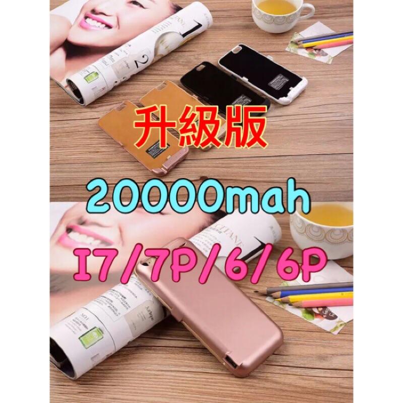 ❤️ I7 I6 20000 mah 升級版l phone 背蓋式行動電源手機殼行動電源背