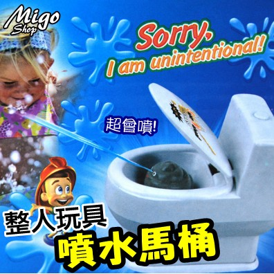 ~整人噴水馬桶~不挑色~~整人噴水馬桶暗器搞笑搞怪kuso 療癒 辦公小物紓壓玩具  惡搞