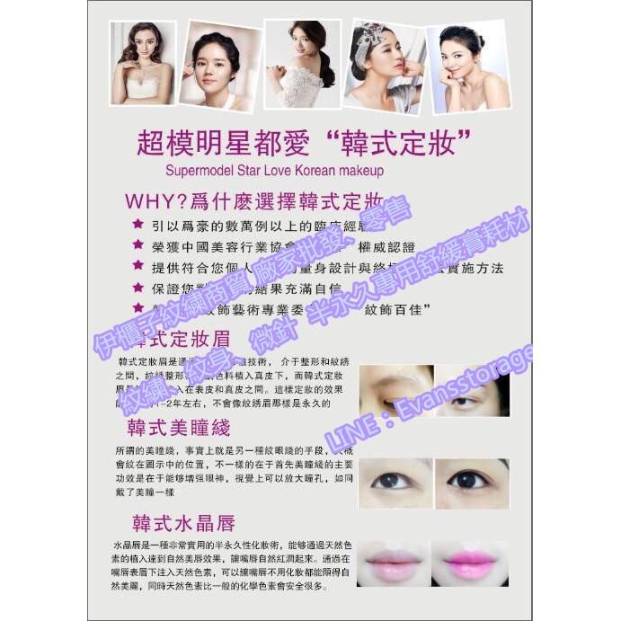 紋繡海報含相框金、銀兩款繁體中文韓式定妝偽素顏孕睫繡眉隱形眼線3D 眼線韓式眼