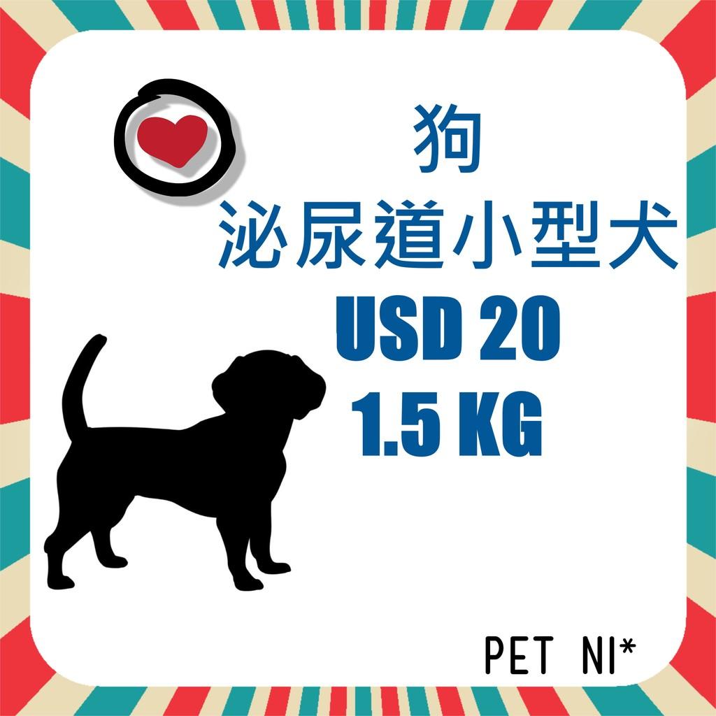 ~PET NI ~新鮮就是優泌尿道小型犬USD20 1 5 kg 限超取皇家御用