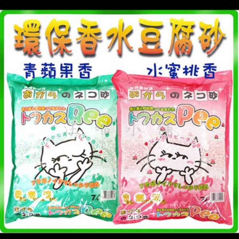 PGT 環保香水豆腐砂水蜜桃香~青蘋果香~凝結強、用量省、可沖馬桶,7L 約4kg