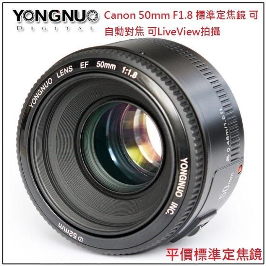 ~閃客小舖~ 永諾50mm F1 8 定焦大光圈鏡頭適Canon EF APS 機身可自動