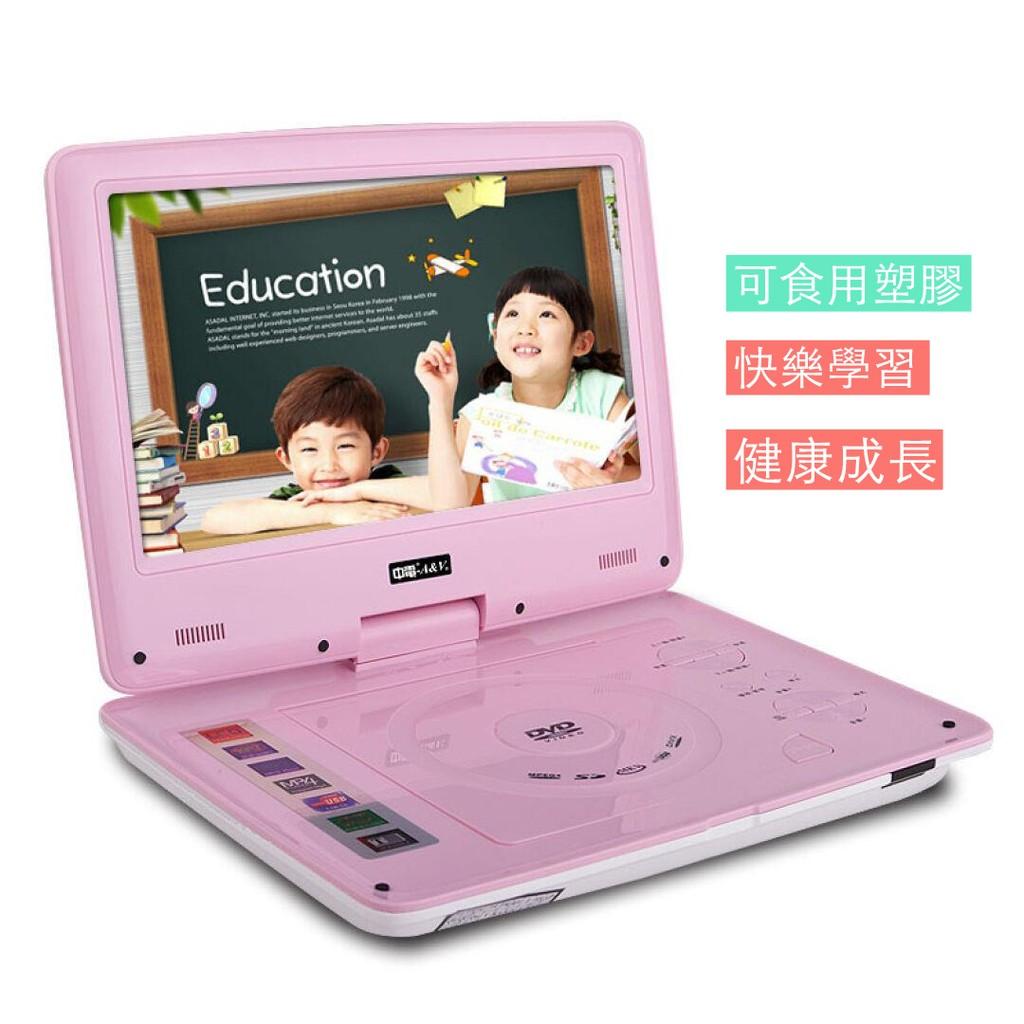 !送內膽包中電DA 796 高清12 寸兒童移動DVD 學習播放器evd 影碟機便攜式高清