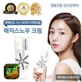 韓國April Skin Magic snow cream 魔法雪白霜提亮霜美白霜70ml