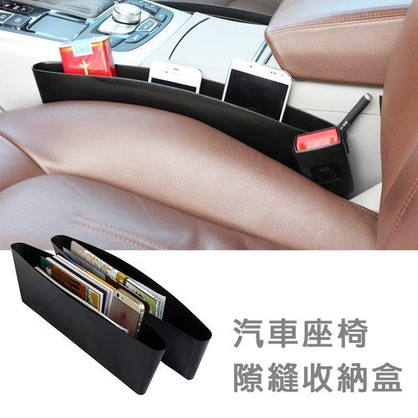 宅配免 汽車座椅隙縫收納盒收納夾1 組2 入此款收納盒 於任何車款