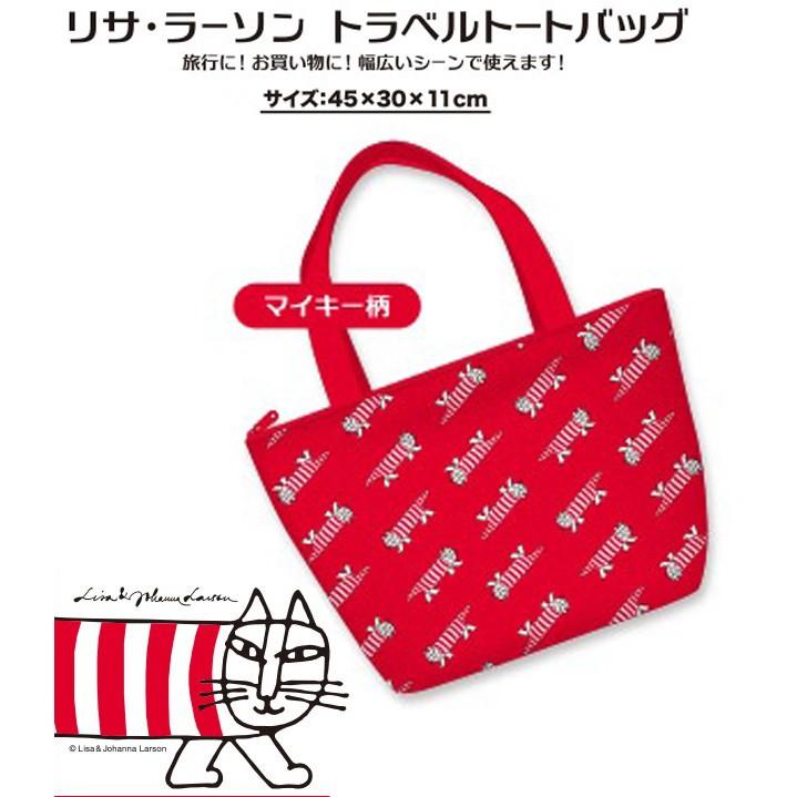 ◆Belle Shop ◆日雜附錄 限定北歐 Lisa Larson 紅色貓咪拉鍊 袋手提