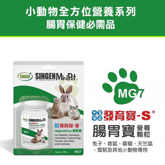 小寵保健MG7 腸胃寶營養顆粒60g ~多多與果兔~