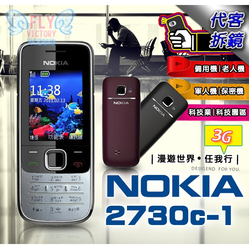 ~FLY VICTORY ~~無相機款~Nokia 2730C 支援2G 3G 4G ,ㄅ
