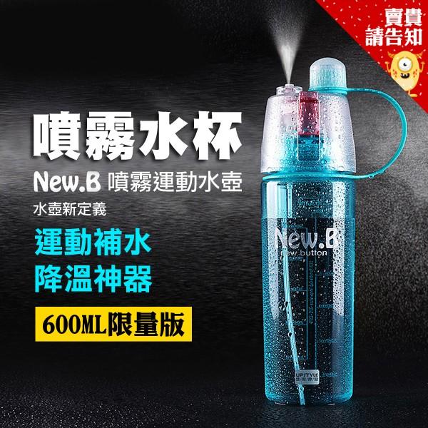 New B 超 磨砂噴霧水杯降溫神器水瓶 杯子戶外 水壺隨手杯600ML