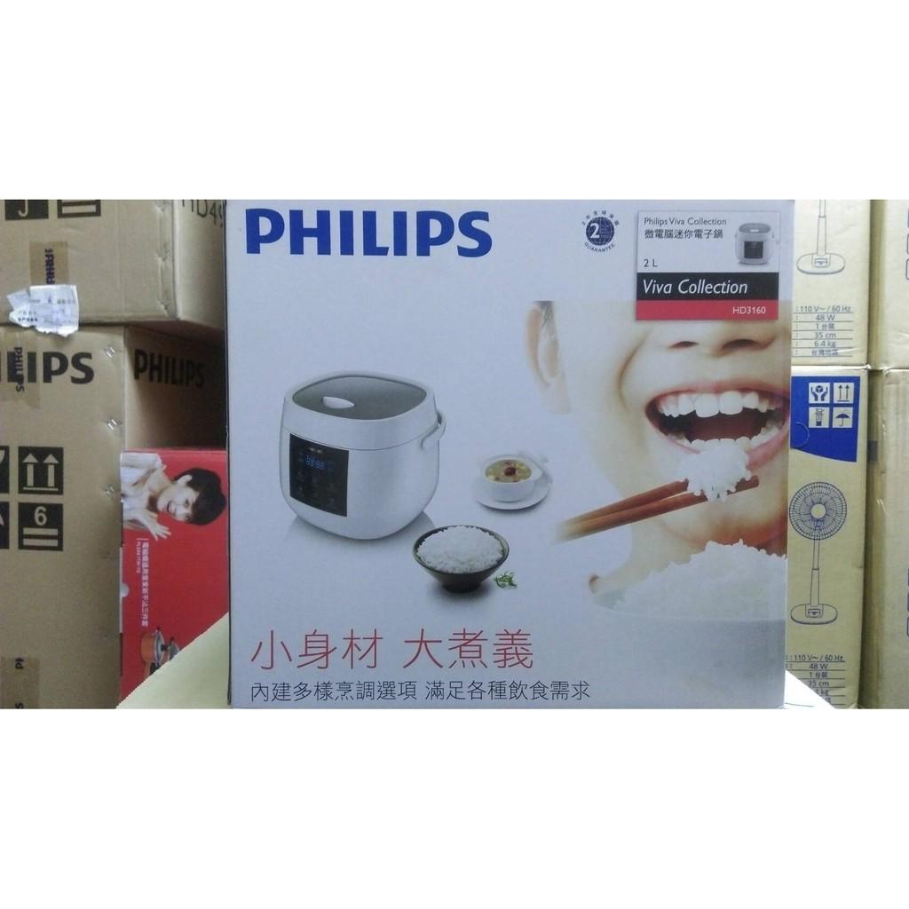 金長美飛利浦四人份小容量微電腦迷你電子鍋HD 3160 HD3160