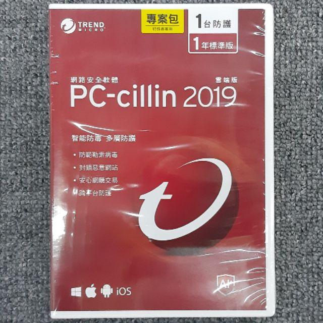 公司盒裝版 PC-cillin 2019 一年一機雲端 標準版 免運費
