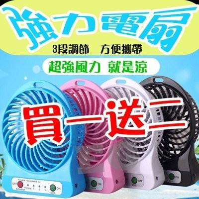 買一送二M1A44 全台最 強力電風扇小電扇可變速USB 風扇迷你風扇電風扇小風扇風扇嬰兒