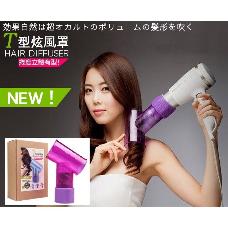 Eyecandy 魔法龍捲風烘罩wind spin 韓國超神奇T 型捲髮超神奇魔法風罩魔術