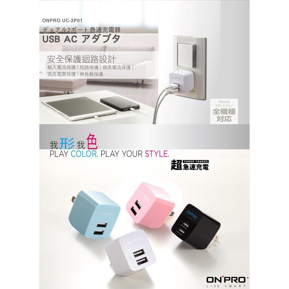 ~員林世鈞~超迷你↘2 4A 急速充電ONPRO UC 2P01 USB 雙埠電源 器充