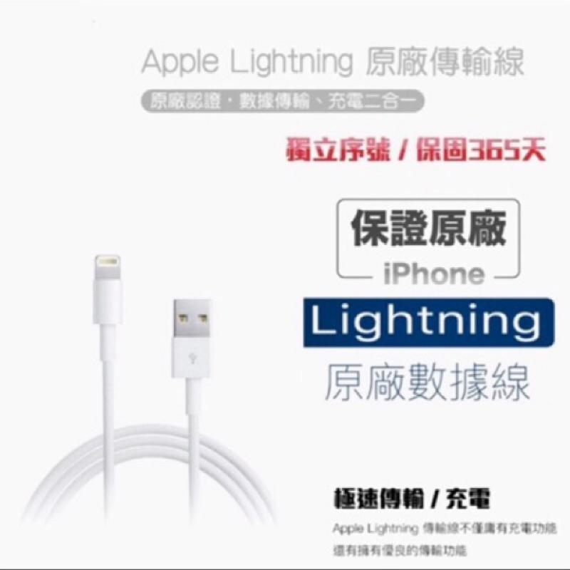 iPhone 線送副廠線2 個i 線套蘋果 傳輸線充電線線Apple 正品傳輸線