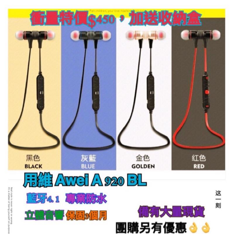 ~耳機配收納盒破盤450 ~~用維AWEI A920BL ~無線 藍芽耳機跑步入耳式磁吸式