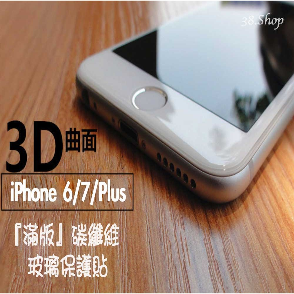 ❤️iPhone 7 Plus 6S Plus 滿版 AGC 玻璃保護貼3D 曲面玻璃貼保
