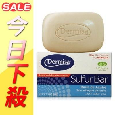 Dermisa 粉刺淨膚皂85g  加盟