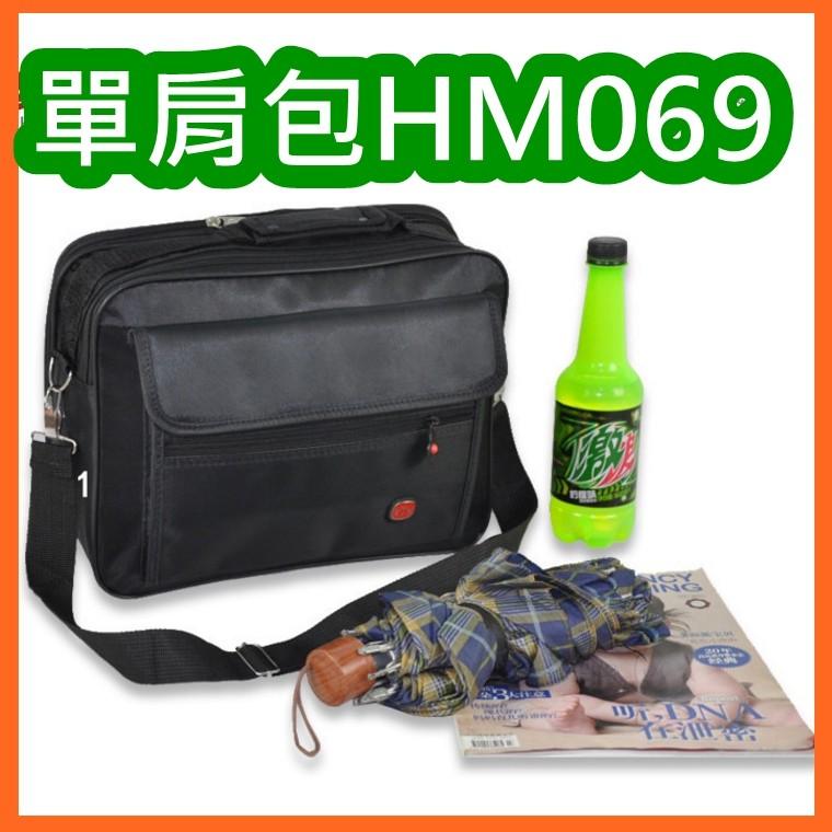 橫款單肩包HM069 休閒手提包單肩包斜挎男包 商務包型男男性包帥氣 簡約風 O01