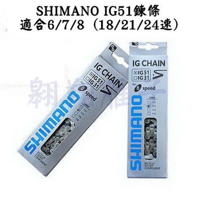 翱翔雁子~ ~SHIMANO IG51 鏈條116 目 6 7 8 18 21 24 速變