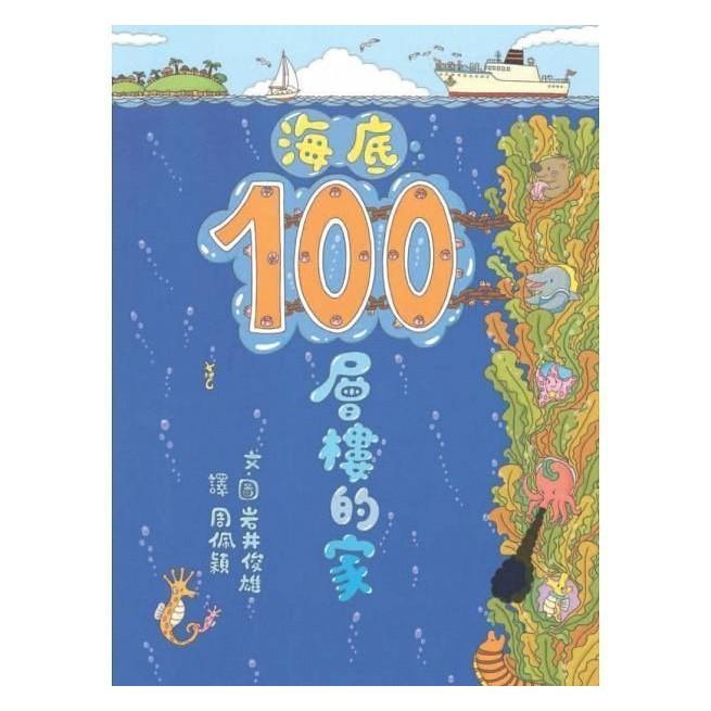 ~小魯繪本~海底100 層樓的家~精裝書~~一本知識性豐富、讓孩子驚喜不已的繪本~童書 教