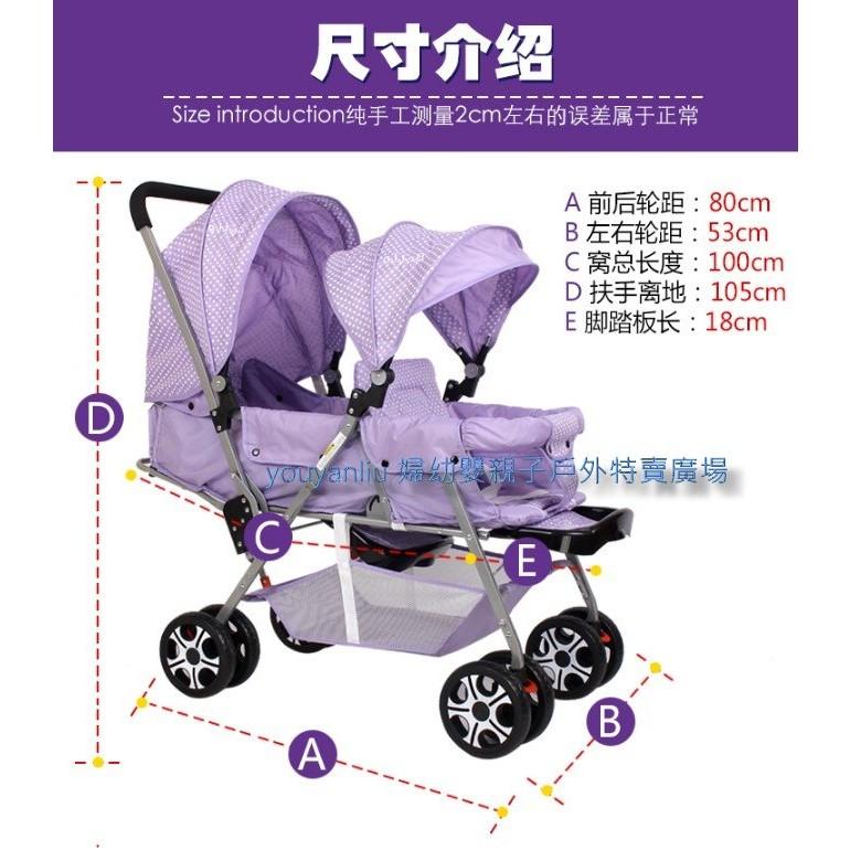 貝洛單向雙胞胎嬰兒手推車前後坐嬰兒車輕便折疊雙人雙座推車可坐可躺~買一送六