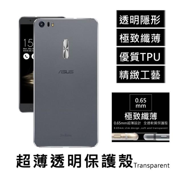 ASUS ZenFone2 ZenFone3 系列超薄透明點紋軟質保護殼