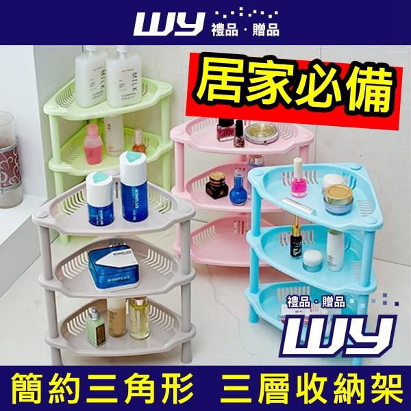 ~WY ‧贈品~DIY 三角三層收納櫃~不挑色一整座的~置物架分層架子浴室收納 角落