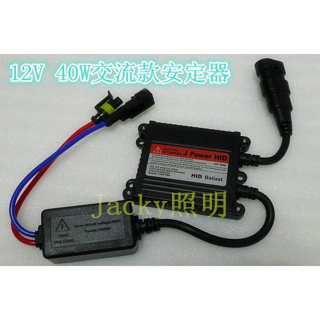 Jacky 照明HID 交流款超薄型40W 安定器H1 H3 H4 H7 H8 H11 9