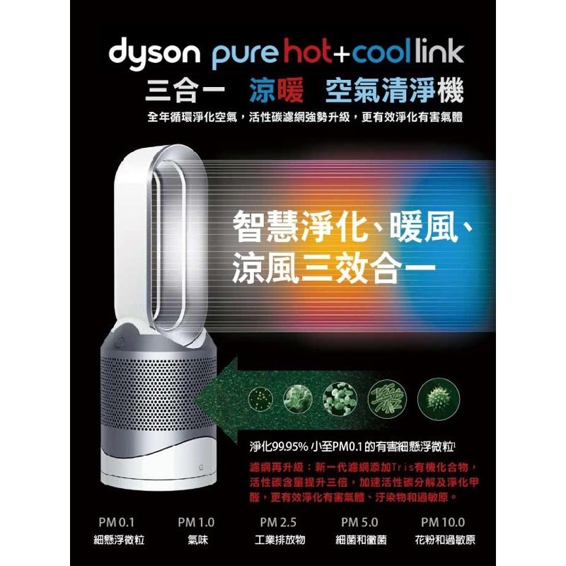 Dyson Pure Hot+Cool 涼暖空氣清淨機