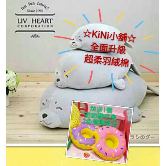 KiNi 小舖買一送三可超取 與 liv heart 同款全面升級極柔軟羽絨棉療癒系海豹贈