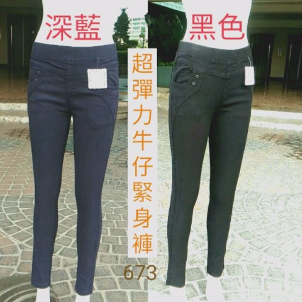 M L XL 中腰鬆緊帶前二扣超彈性牛仔緊身褲,中薄厚度適四季穿搭,黑色深藍色顯瘦修身款~
