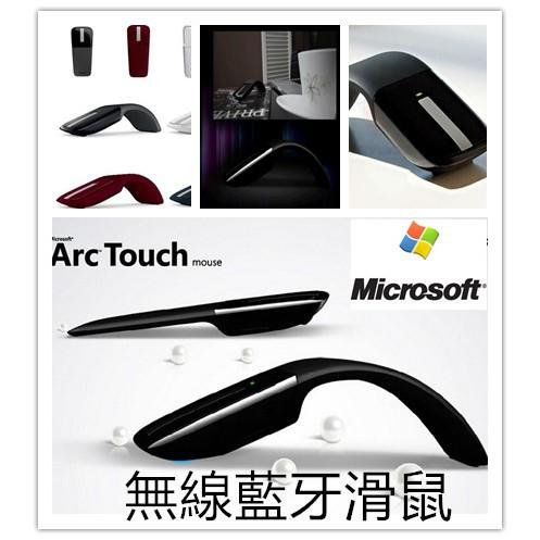 微軟Arc Touch 筆鼠Microsoft 微軟2 4G 無線升級ArcTouch 觸
