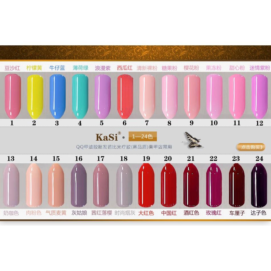 KASI 卡絲168 色甲油膠SGS 合格 可卸光療指甲油光療膠環保無毒無味