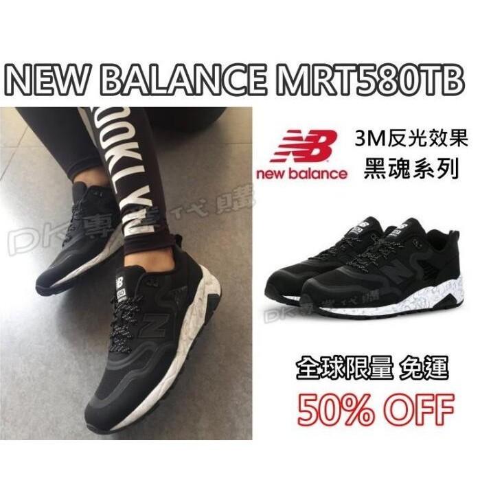 NEW BALANCE 580 MRT580TB 黑魂無縫線 NB 男鞋NB 女鞋NB 鞋