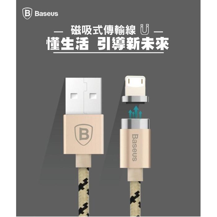 ~JC 科技小舖~Baseus 倍思2 4A 快充磁吸式傳輸線USB 充電線iPhone