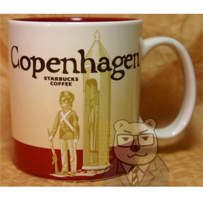 熊老大星巴克城市杯丹麥Copenhagen 哥本哈根