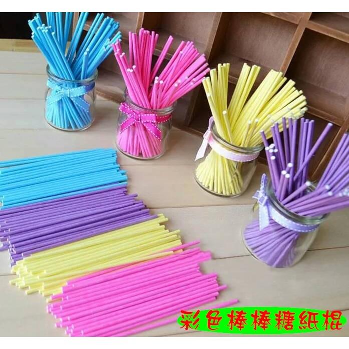 彩色棒棒糖紙棍100 支長15 公分紙棍實心糖果棒蛋糕棒婚禮小物~朵希幸福烘焙 園地~