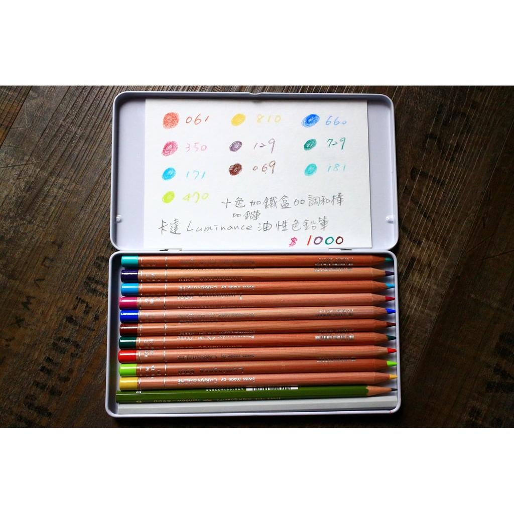 瑞士CARAN d Ache 卡達LUMINANCE 6901 油性色鉛筆10 入調和棒鉛