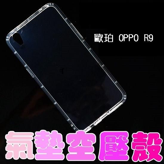 ~氣墊防摔~歐珀OPPO R9 X9009 防摔氣墊空壓殼防震抗摔透明