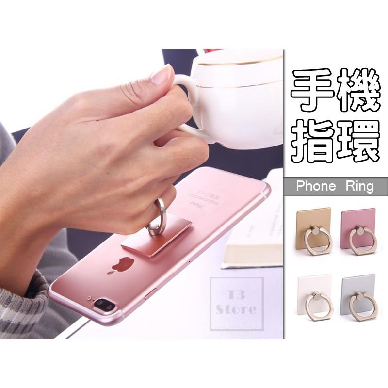 ~T3 ~手機指環平板手機金屬環背貼扣環黏貼式支架手機座金屬純色四色簡約便利懶人用~H93